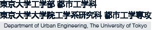 東京大学工学部 都市工学科 東京大学大学院工学系研究科 都市工学専攻